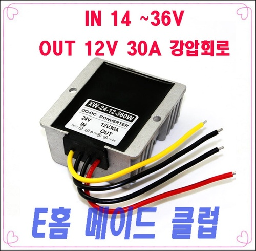 [B-13] 강압회로 IN 14~36V -> OUT 12V 30A