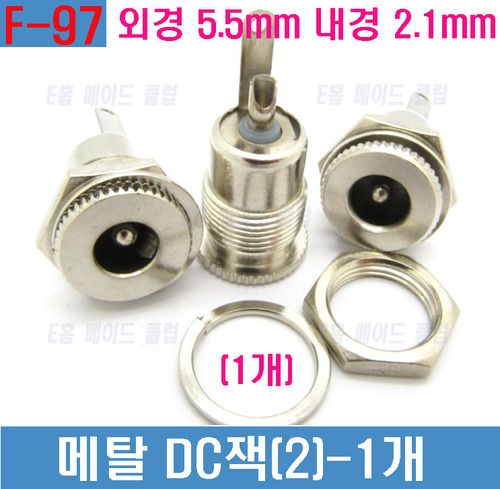 [F-97] 메탈 DC잭 2.1mm