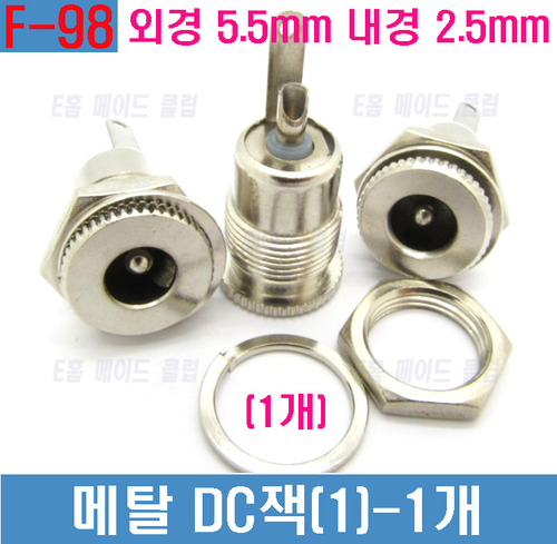 [F-98] 메탈 DC잭 2.5mm