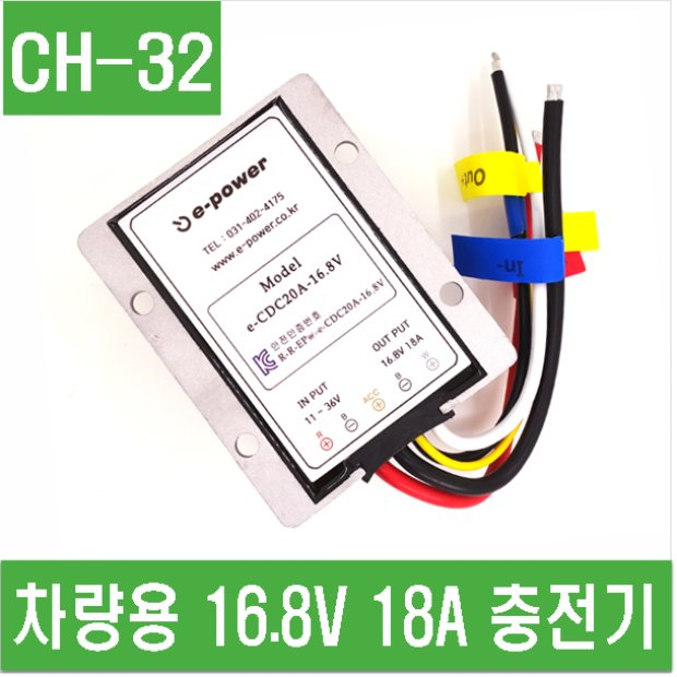 (CH-32) 차량용 16.8V 18A 충전기