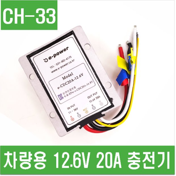 (CH-33) 차량용 12.6V 20A 충전기