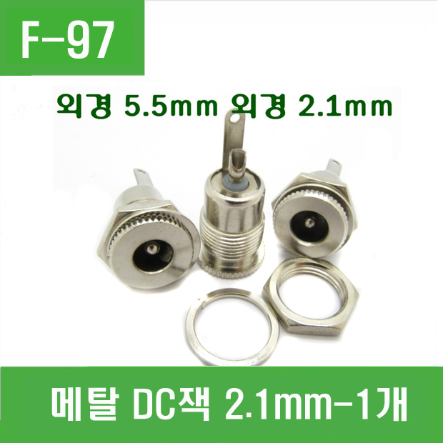 (F-97) 메탈 DC잭 2.1mm
