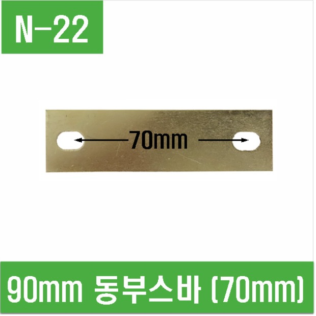 (N-22) 90mm 동부스바 (70mm)